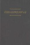 eastern-armenian-bible