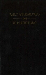 eastern-armenian-nt