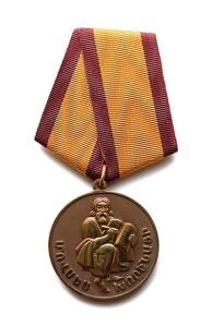 Khorenatzi Medal